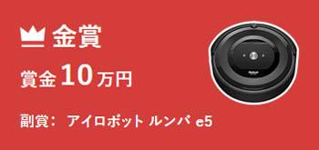 賞金10万円 副賞:アイロボット ルンバ e5