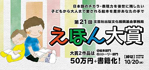 第21回えほん大賞(2021年後期)作品募集のお知らせ