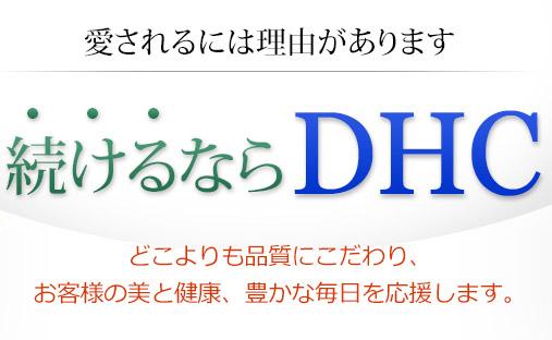 DHCの醗酵黒セサミン+スタミナ