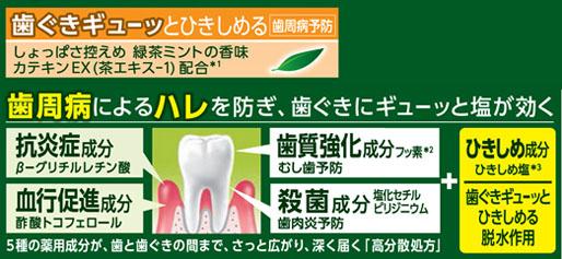 歯周病予防にディープクリーン