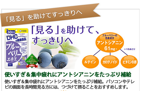 DHCブルーベリーエキス 30日無料お試し