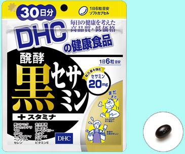 DHC醗酵黒セサミン