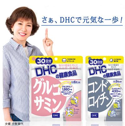 DHC グルコサミン コンドロイチン 無料お試し