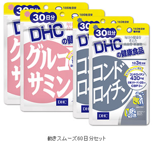 DHC動きスムーズ60日セット2
