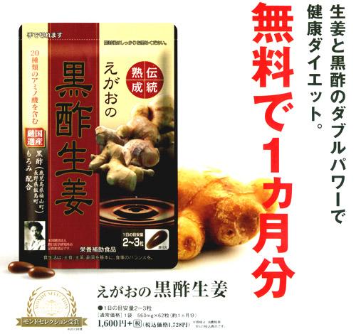 えがおの黒酢生姜 無料で1カ月