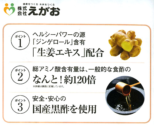 えがおの黒酢生姜は通常の食酢の120倍のアミノ酸含有量