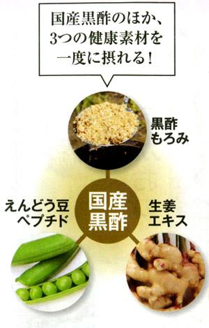 えがおの黒酢生姜は国産黒酢のほか3つの健康素材を一度に摂れます