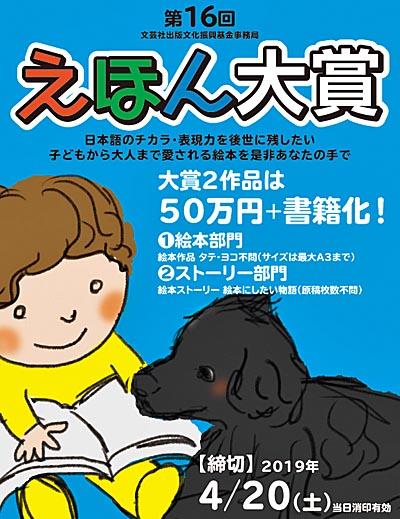 第16回えほん大賞(2019年前期)
