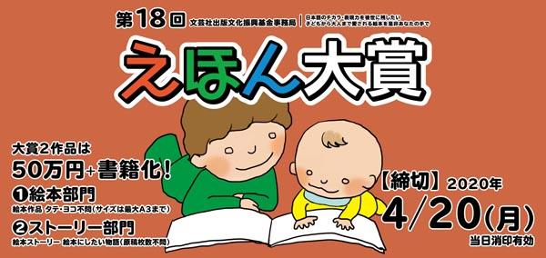 第18回えほん大賞(2020年前期)