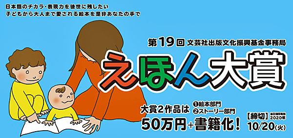 第19回えほん大賞(2020年後期)