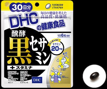 DHCの醗酵セサミン+スタミナ2