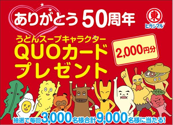 ありがとう50周年 ヒガシマルうどんスープ キャラクターQUOカードプレゼント