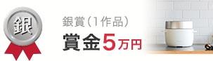 銀賞 賞金5万円