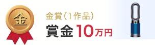 金賞 賞金10万円