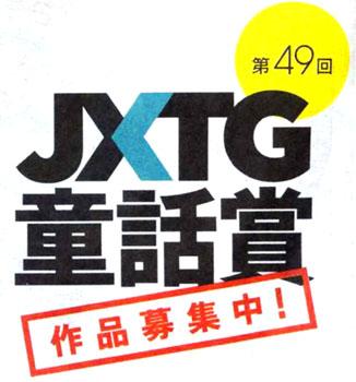 JXTG童話賞作品募集中