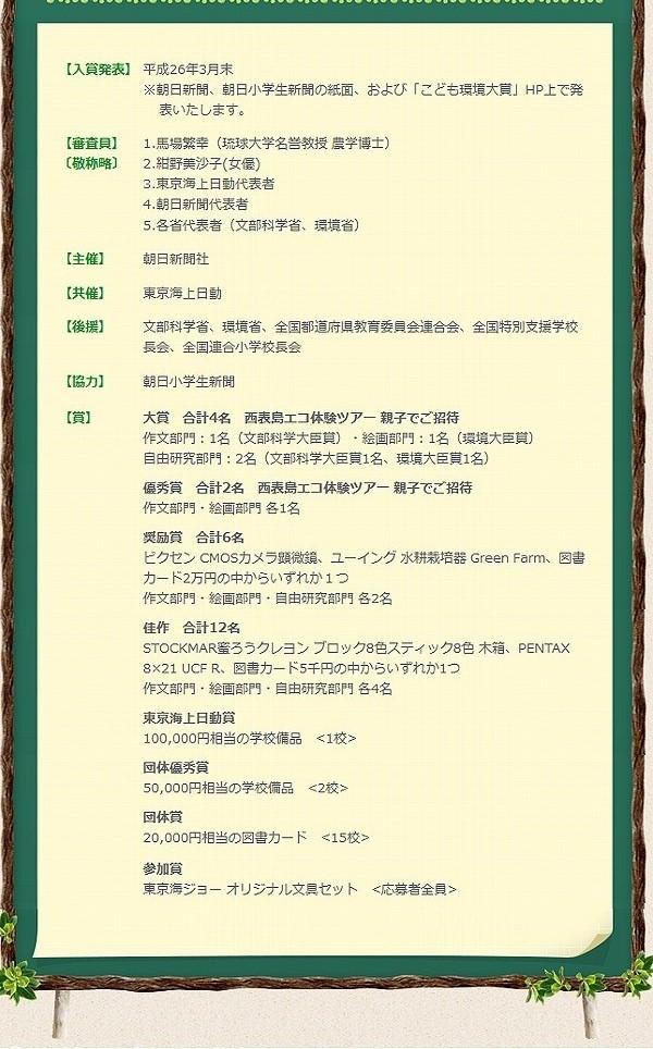 「第6回子ども環境大賞」 入選者は朝日新聞・朝日子ども新聞・HPで発表します