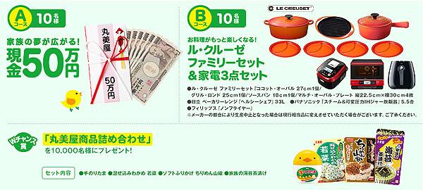 現金50万円も当たるクイズで当たる春のふりかけキャンペーン