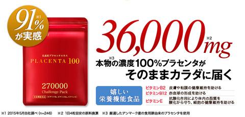 プラセンタ100は濃度100%のプラセンタがそのままカラダに届きます