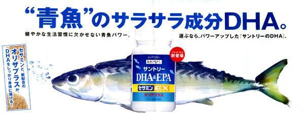 青魚のサラサラ成分 DHA