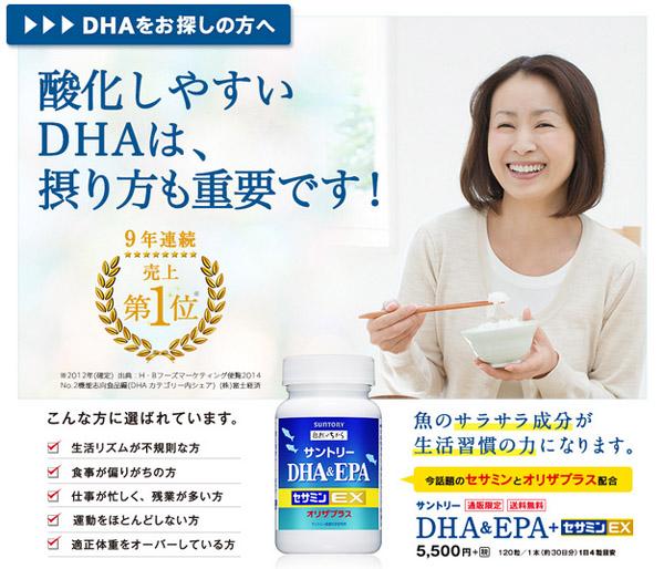 DHAは摂り方も大切なのです。
