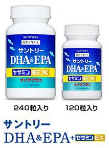 サントリー DHA&EPA+セサミンEX 無料お試し