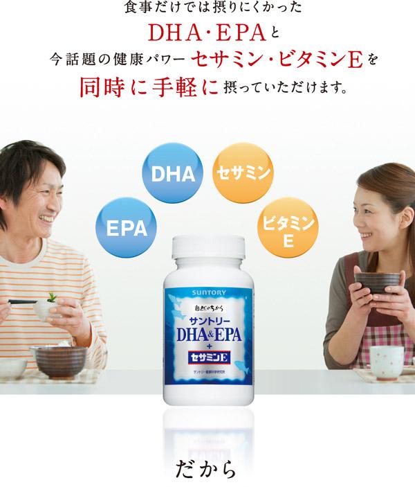 サントリーDHA&EPA+セサミンE無料お試し