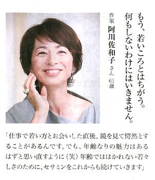 若さの秘密 サントリー セサミン 阿川佐和子さん