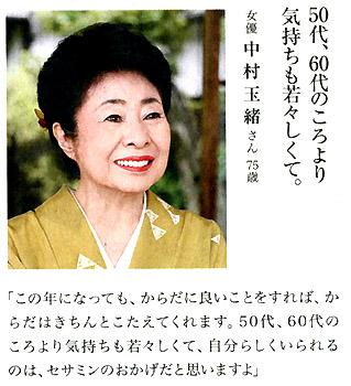 若さのためにサントリー セサミンEX 中村玉緒さん