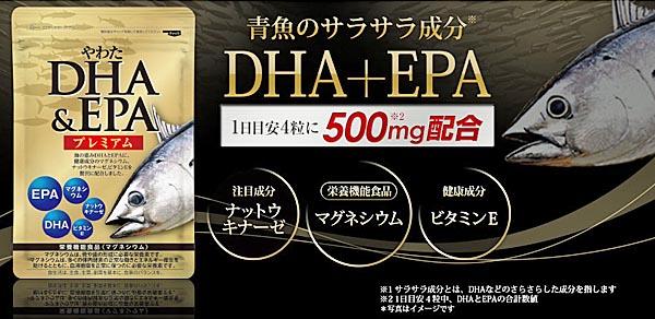 やわたの DHA&EPAプレミアム