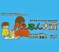 第19回えほん大賞(2020年後期)作品募集のお知らせ