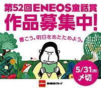 第52回ENEOS童話賞作品募集中!