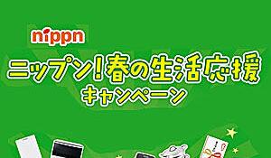 ニップン!春の生活応援キャンペーン