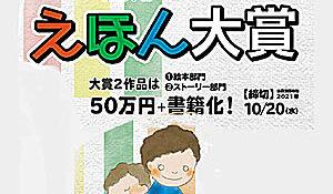 第21回えほん大賞(2021年後期)作品募集