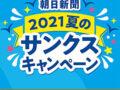 朝日新聞2021年夏のサンクスキャンペーン